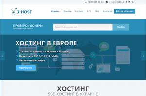 Новый сайт x-host.ua